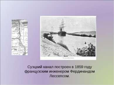 Суэцкий канал построен в 1859 году французским инженером Фердинандом Лессепсом.