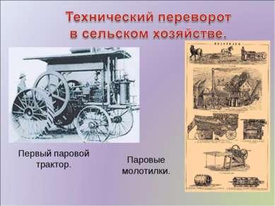 Первый паровой трактор. Паровые молотилки.