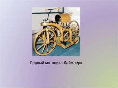 Первый мотоцикл Даймлера.
