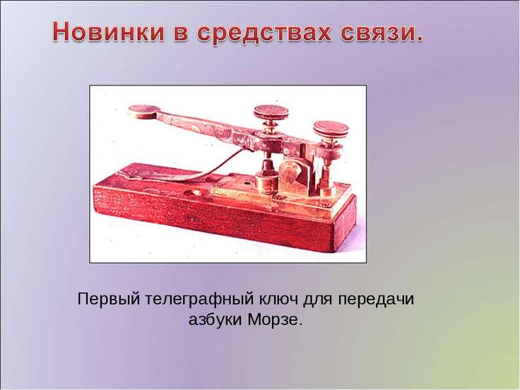 Первый телеграфный ключ для передачи азбуки Морзе.