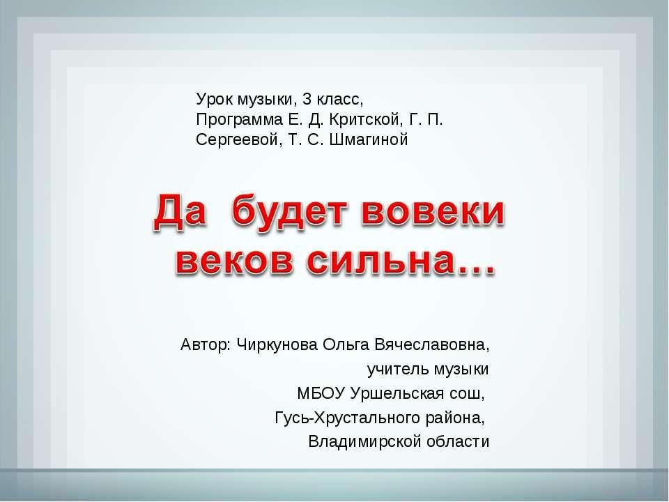 Урок музыки, 3 класс, Программа Е. Д. Критской, Г. П. Сергеевой, Т. С. Шмагин...