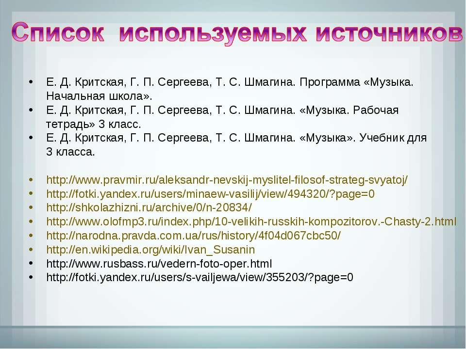 Е. Д. Критская, Г. П. Сергеева, Т. С. Шмагина. Программа «Музыка. Начальная ш...