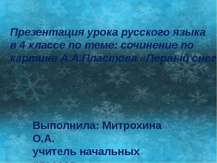 Презентация урока русского языка в 4 классе по теме: сочинение по картине А.А...