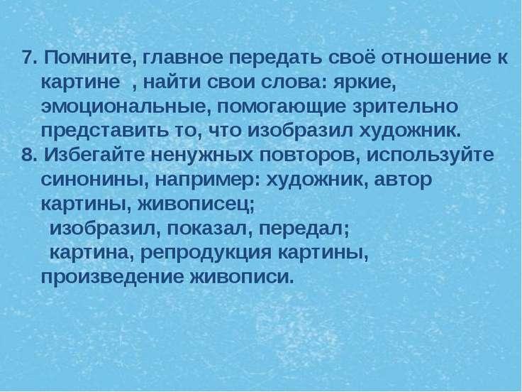 7. Помните, главное передать своё отношение к картине , найти свои слова: ярк...