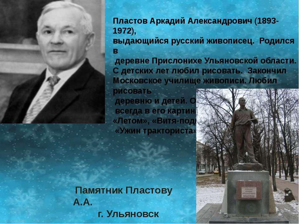 Пластов Аркадий Александрович (1893-1972), выдающийся русский живописец. Роди...