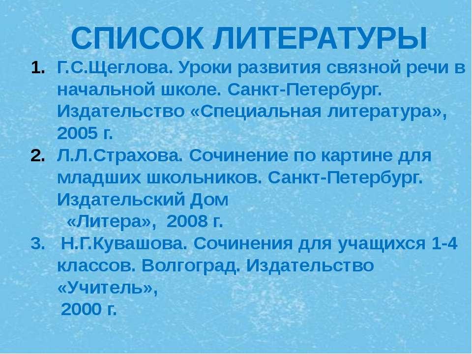 СПИСОК ЛИТЕРАТУРЫ Г.С.Щеглова. Уроки развития связной речи в начальной школе....