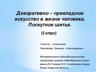 Учитель – технологии Лисичкина Зинаида Александровна Муниципальное общеобразо...