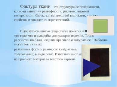 Фактура ткани - это структура её поверхности, которая влияет на рельефность, ...