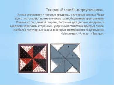 Техника «Волшебные треугольники». Из них составляют и простые квадраты, и сло...