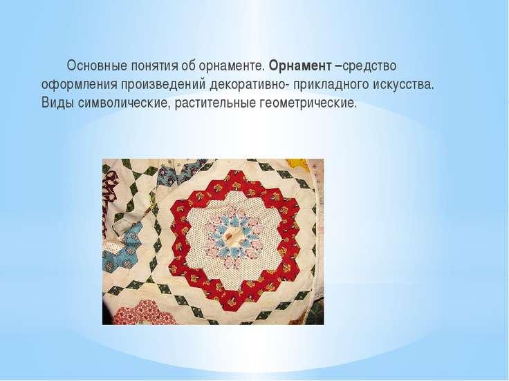 Основные понятия об орнаменте. Орнамент –средство оформления произведений дек...