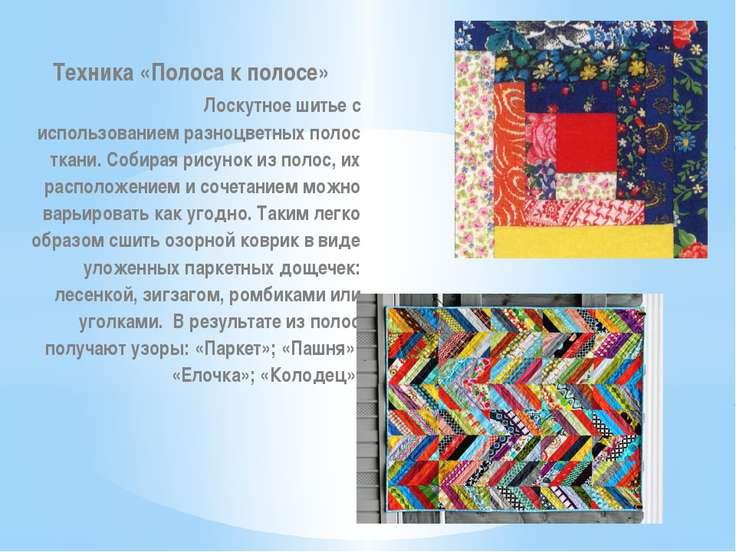 Техника «Полоса к полосе» Лоскутное шитье с использованием разноцветных полос...