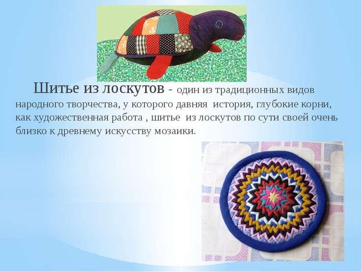 Шитье из лоскутов - один из традиционных видов народного творчества, у которо...