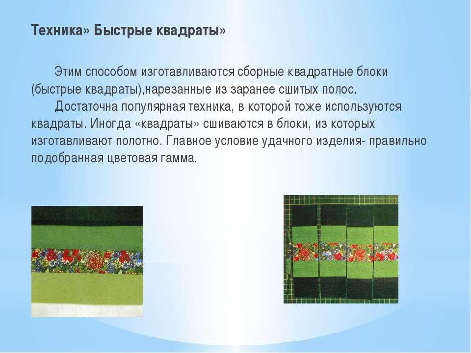 Техника» Быстрые квадраты» Этим способом изготавливаются сборные квадратные б...