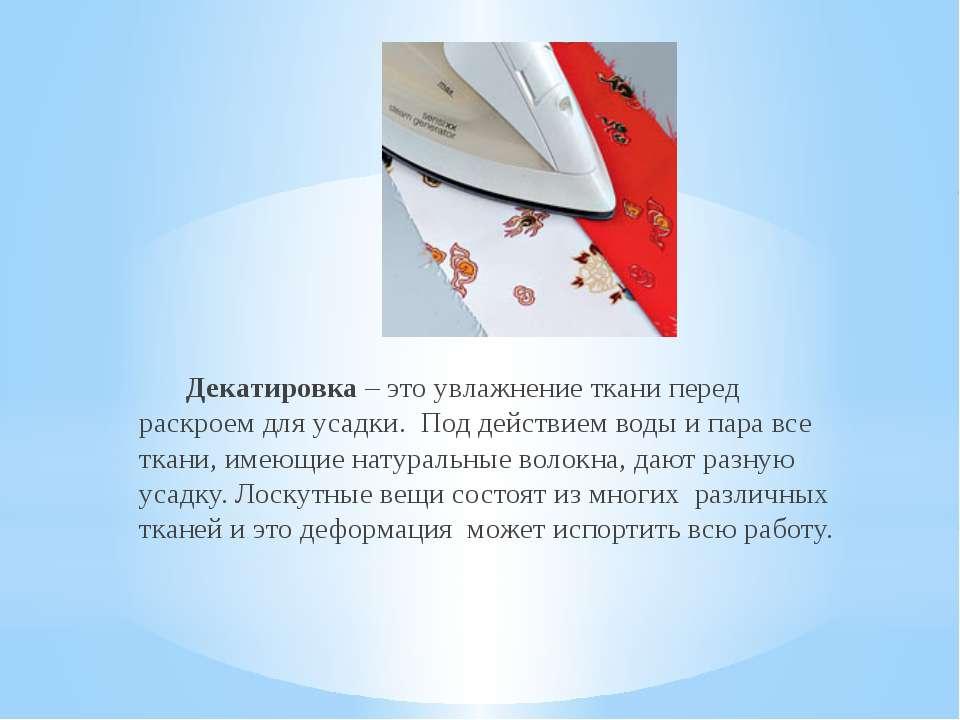 Декатировка – это увлажнение ткани перед раскроем для усадки. Под действием в...