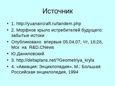 Источник 1. http://yuanaircraft.ru/tandem.php 2. Морфное крыло истребителей б...