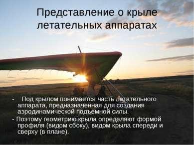 Представление о крыле летательных аппаратах - Под крылом понимается часть лет...