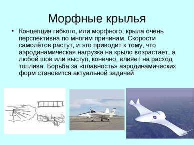 Морфные крылья Концепция гибкого, или морфного, крыла очень перспективна по м...