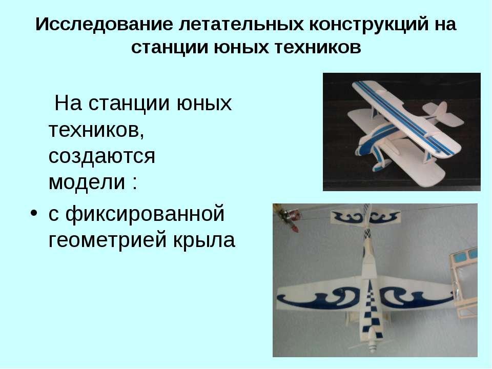 Исследование летательных конструкций на станции юных техников На станции юных...