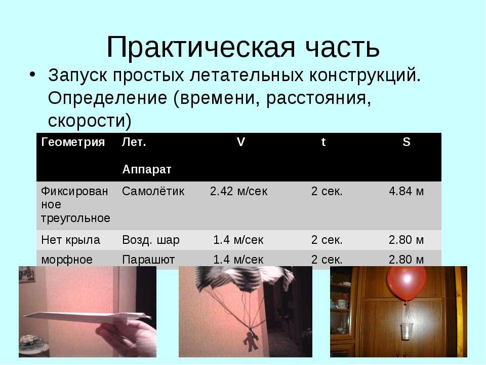 Практическая часть Запуск простых летательных конструкций. Определение (време...