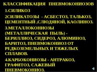 КЛАССИФИКАЦИЯ ПНЕВМОКОНИОЗОВ 1.СИЛИКОЗ 2СИЛИКАТОЗЫ - АСБЕСТОЗ, ТАЛЬКОЗ, ЦЕМЕН...