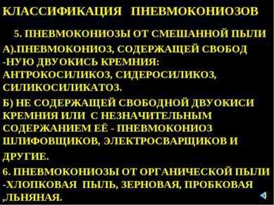 КЛАССИФИКАЦИЯ ПНЕВМОКОНИОЗОВ 5. ПНЕВМОКОНИОЗЫ ОТ СМЕШАННОЙ ПЫЛИ А).ПНЕВМОКОНИ...