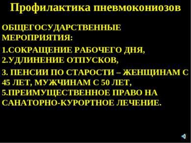 Профилактика пневмокониозов ОБЩЕГОСУДАРСТВЕННЫЕ МЕРОПРИЯТИЯ: 1.СОКРАЩЕНИЕ РАБ...