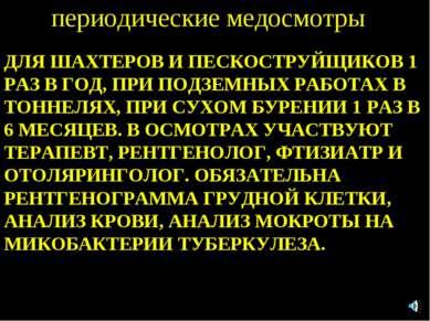периодические медосмотры ДЛЯ ШАХТЕРОВ И ПЕСКОСТРУЙЩИКОВ 1 РАЗ В ГОД, ПРИ ПОДЗ...