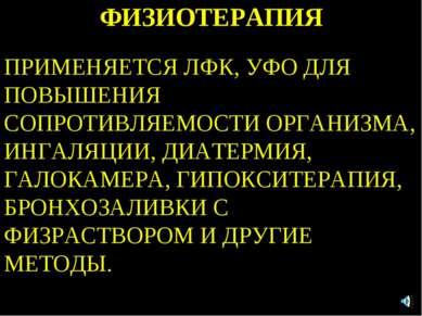 ФИЗИОТЕРАПИЯ ПРИМЕНЯЕТСЯ ЛФК, УФО ДЛЯ ПОВЫШЕНИЯ СОПРОТИВЛЯЕМОСТИ ОРГАНИЗМА, И...