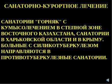 """САНАТОРНО-КУРОРТНОЕ ЛЕЧЕНИЕ САНАТОРИИ """"ГОРНЯК"""" С КУМЫСОЛЕЧЕНИЕМ В СТЕПНОЙ ЗОН..."""