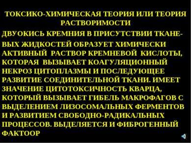 ТОКСИКО-ХИМИЧЕСКАЯ ТЕОРИЯ ИЛИ ТЕОРИЯ РАСТВОРИМОСТИ ДВУОКИСЬ КРЕМНИЯ В ПРИСУТС...