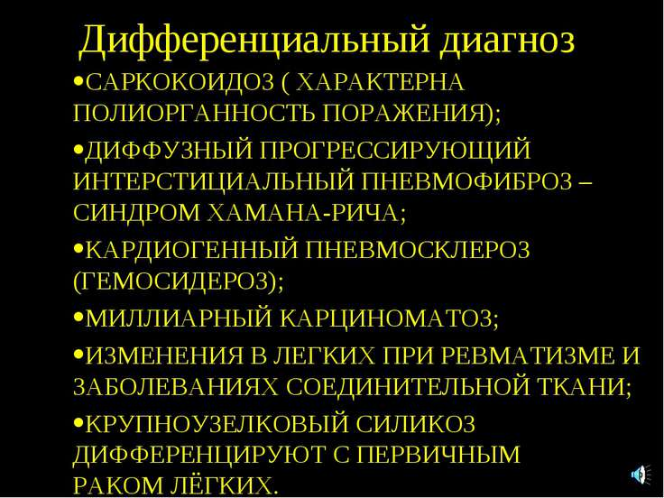 Дифференциальный диагноз САРКОКОИДОЗ ( ХАРАКТЕРНА ПОЛИОРГАННОСТЬ ПОРАЖЕНИЯ); ...
