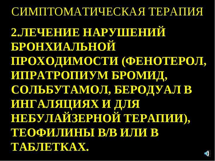 СИМПТОМАТИЧЕСКАЯ ТЕРАПИЯ 2.ЛЕЧЕНИЕ НАРУШЕНИЙ БРОНХИАЛЬНОЙ ПРОХОДИМОСТИ (ФЕНОТ...