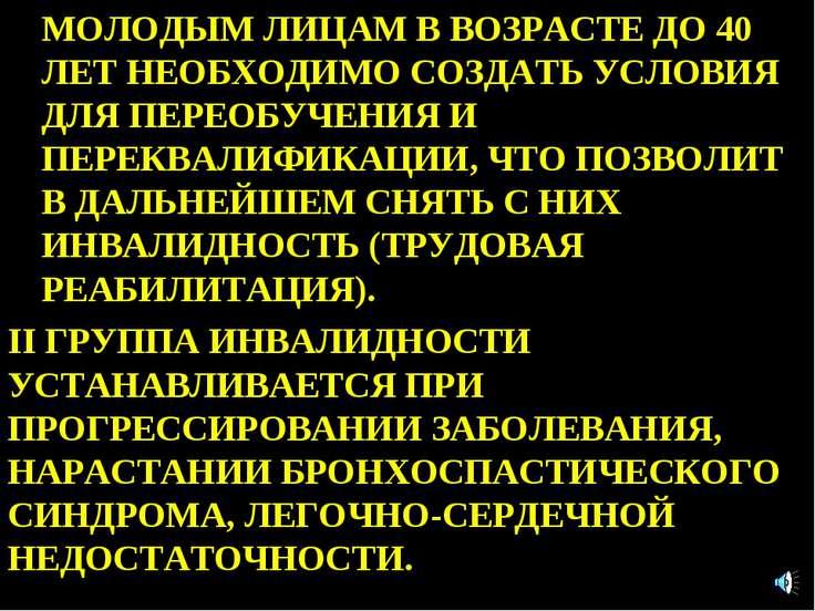 МОЛОДЫМ ЛИЦАМ В ВОЗРАСТЕ ДО 40 ЛЕТ НЕОБХОДИМО СОЗДАТЬ УСЛОВИЯ ДЛЯ ПЕРЕОБУЧЕНИ...