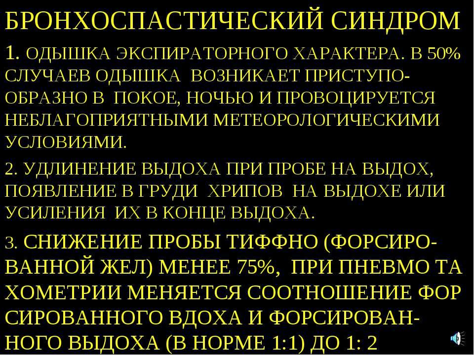 БРОНХОСПАСТИЧЕСКИЙ СИНДРОМ 1. ОДЫШКА ЭКСПИРАТОРНОГО ХАРАКТЕРА. В 50% СЛУЧАЕВ ...