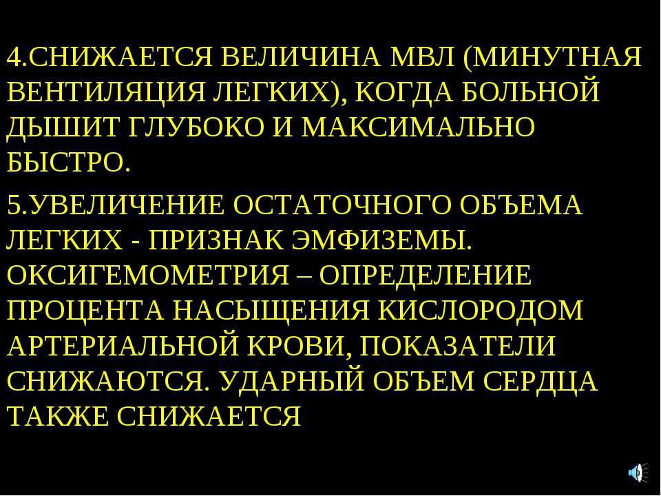 4.СНИЖАЕТСЯ ВЕЛИЧИНА МВЛ (МИНУТНАЯ ВЕНТИЛЯЦИЯ ЛЕГКИХ), КОГДА БОЛЬНОЙ ДЫШИТ ГЛ...