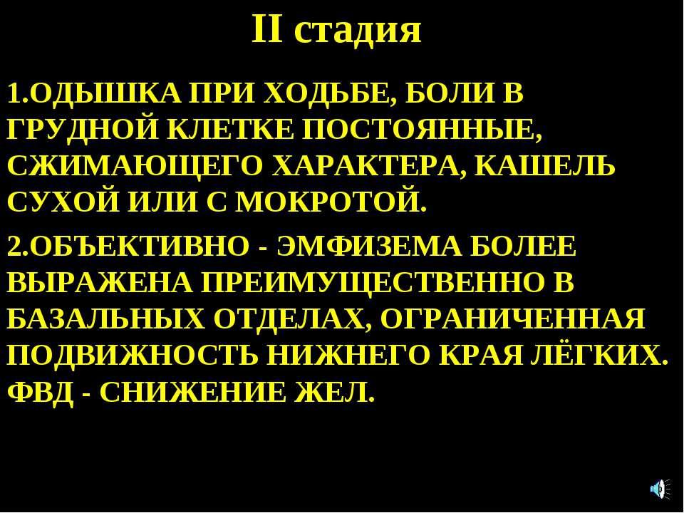 II стадия 1.ОДЫШКА ПРИ ХОДЬБЕ, БОЛИ В ГРУДНОЙ КЛЕТКЕ ПОСТОЯННЫЕ, СЖИМАЮЩЕГО Х...