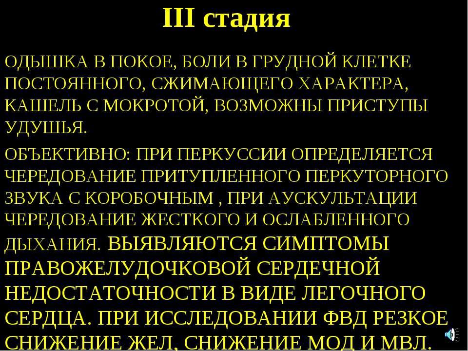 III стадия ОДЫШКА В ПОКОЕ, БОЛИ В ГРУДНОЙ КЛЕТКЕ ПОСТОЯННОГО, СЖИМАЮЩЕГО ХАРА...