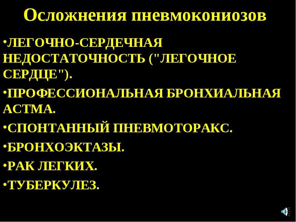 """Осложнения пневмокониозов: ЛЕГОЧНО-СЕРДЕЧНАЯ НЕДОСТАТОЧНОСТЬ (""""ЛЕГОЧНОЕ СЕРДЦ..."""