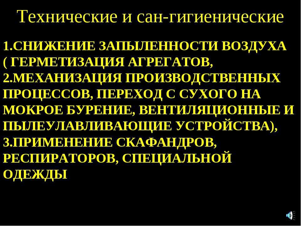 Технические и сан-гигиенические 1.СНИЖЕНИЕ ЗАПЫЛЕННОСТИ ВОЗДУХА ( ГЕРМЕТИЗАЦИ...