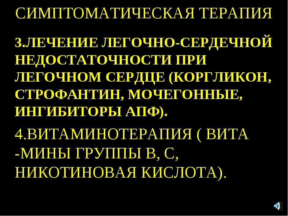 СИМПТОМАТИЧЕСКАЯ ТЕРАПИЯ 3.ЛЕЧЕНИЕ ЛЕГОЧНО-СЕРДЕЧНОЙ НЕДОСТАТОЧНОСТИ ПРИ ЛЕГО...