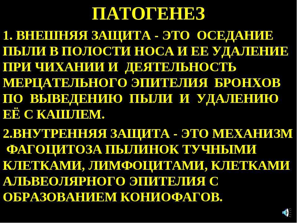ПАТОГЕНЕЗ 1. ВНЕШНЯЯ ЗАЩИТА - ЭТО ОСЕДАНИЕ ПЫЛИ В ПОЛОСТИ НОСА И ЕЕ УДАЛЕНИЕ ...