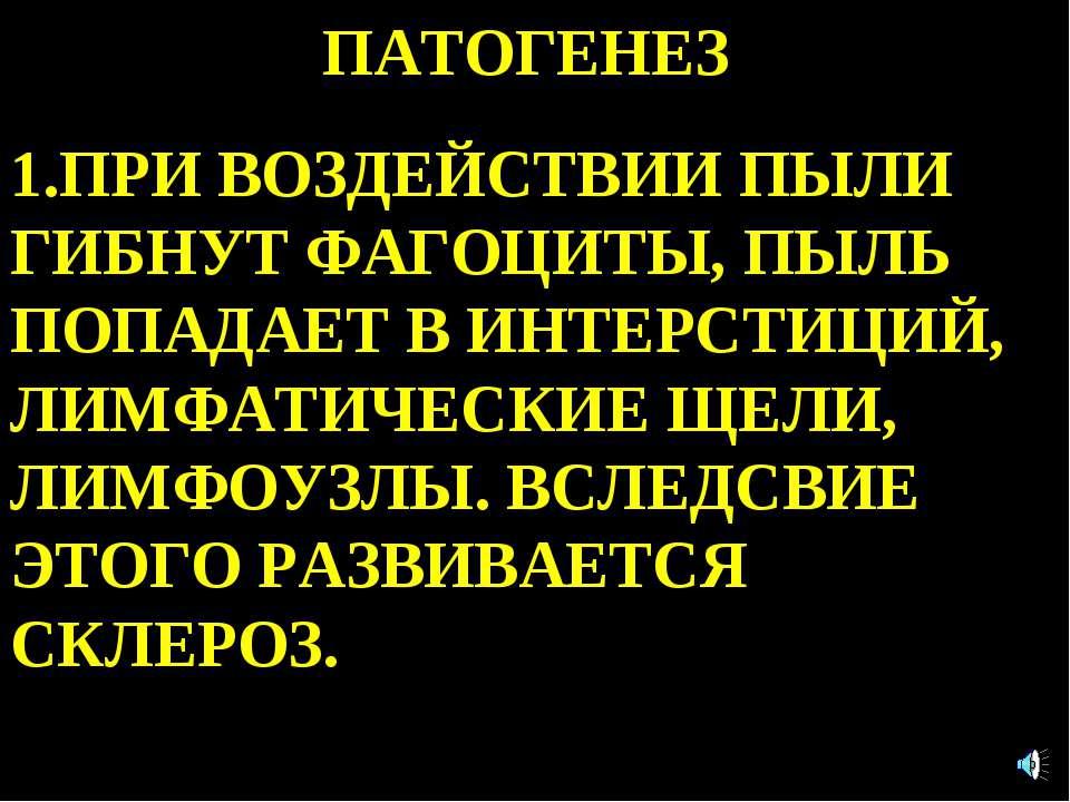 ПАТОГЕНЕЗ 1.ПРИ ВОЗДЕЙСТВИИ ПЫЛИ ГИБНУТ ФАГОЦИТЫ, ПЫЛЬ ПОПАДАЕТ В ИНТЕРСТИЦИЙ...