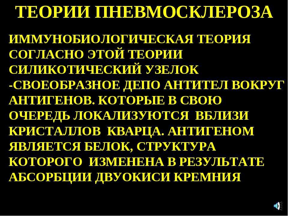 ТЕОРИИ ПНЕВМОСКЛЕРОЗА ИММУНОБИОЛОГИЧЕСКАЯ ТЕОРИЯ СОГЛАСНО ЭТОЙ ТЕОРИИ СИЛИКОТ...
