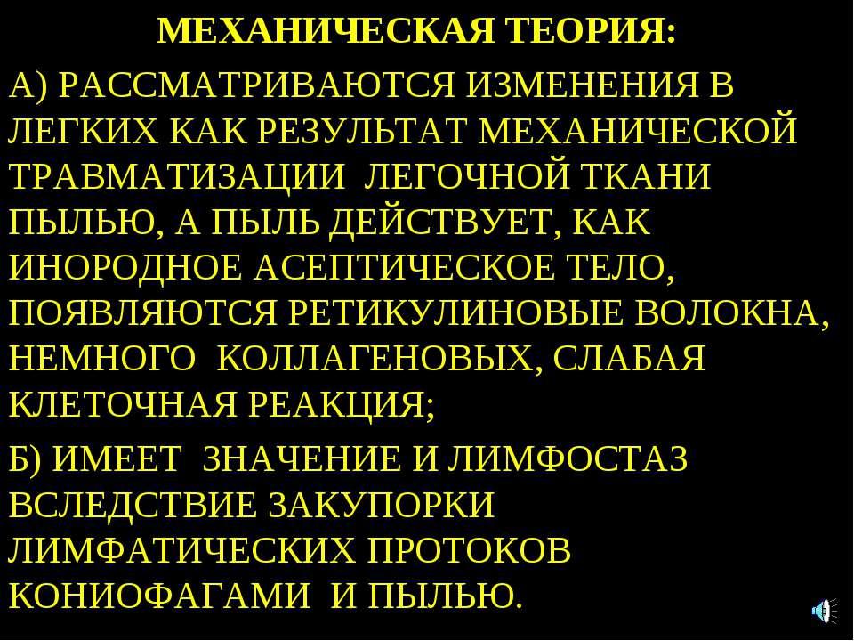 МЕХАНИЧЕСКАЯ ТЕОРИЯ: А) РАССМАТРИВАЮТСЯ ИЗМЕНЕНИЯ В ЛЕГКИХ КАК РЕЗУЛЬТАТ МЕХА...