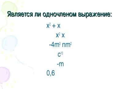Является ли одночленом выражение: х2 + х х2 х -4m3 nm2 с10 -m 0,6