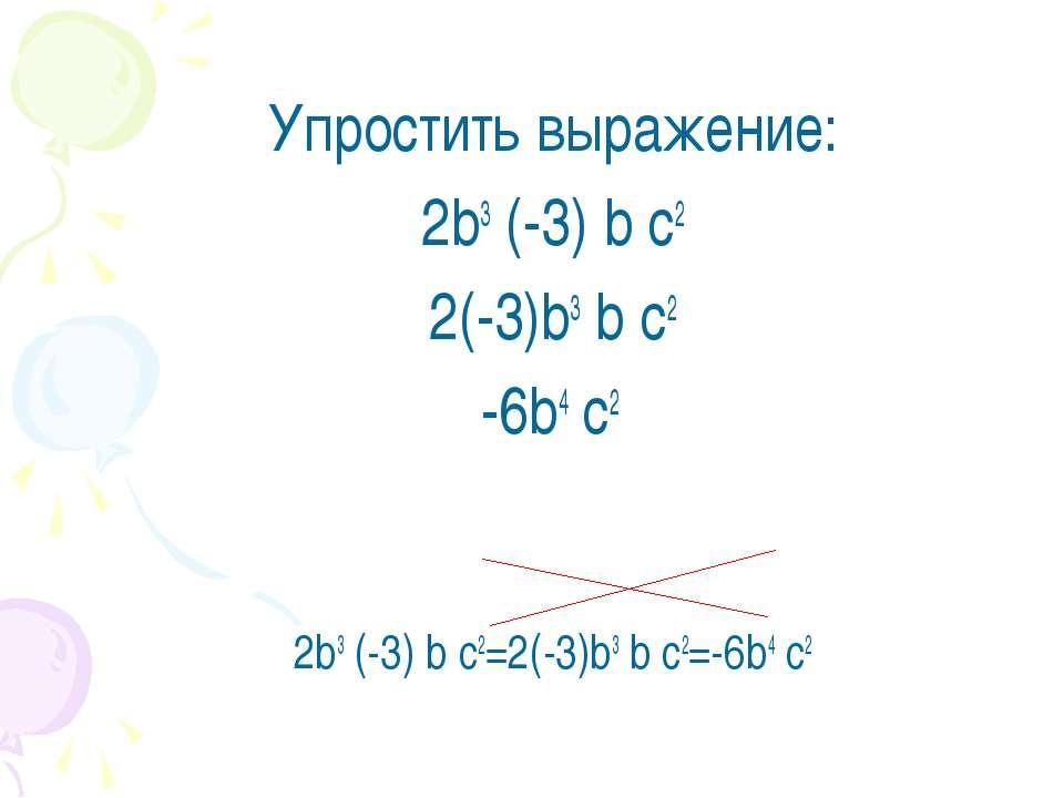 Упростить выражение: 2b3 (-3) b c2 2(-3)b3 b c2 -6b4 c2 2b3 (-3) b c2=2(-3)b3...