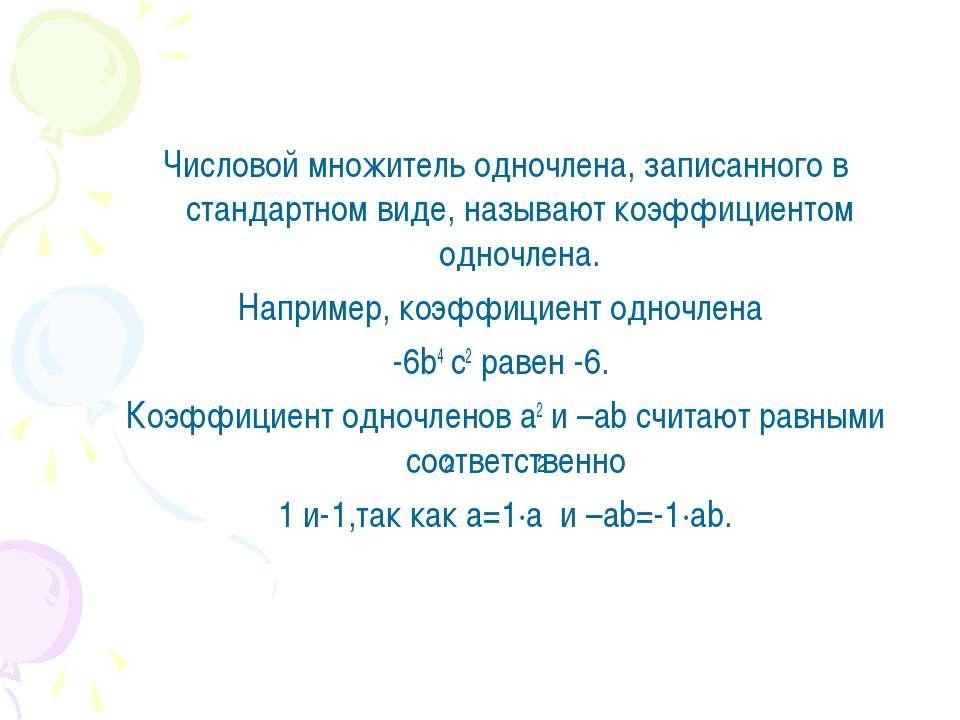 Числовой множитель одночлена, записанного в стандартном виде, называют коэффи...
