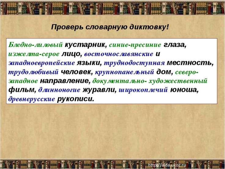 Проверь словарную диктовку! Бледно-лиловый кустарник, синие-пресиние глаза, и...