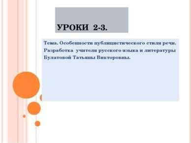 УРОКИ 2-3. Тема. Особенности публицистического стиля речи. Разработка учителя...