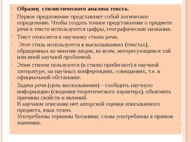Образец стилистического анализа текста. Первое предложение представляет собой...